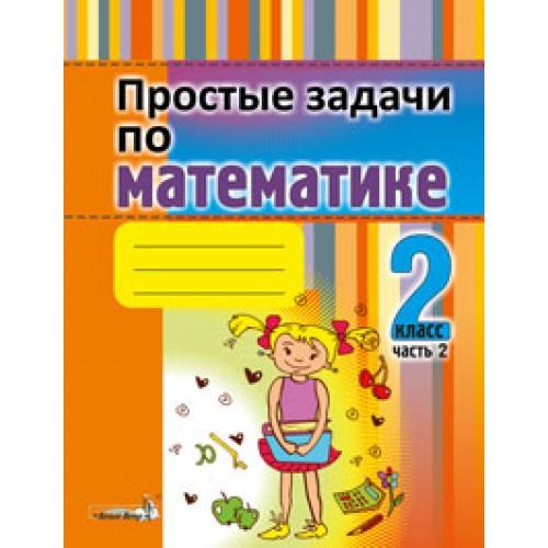 Простые задачи по математике. 2 класс : в 2 частях. Часть 2
