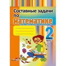 Составные задачи по математике. 2 класс : в 2 ч. Ч. 1