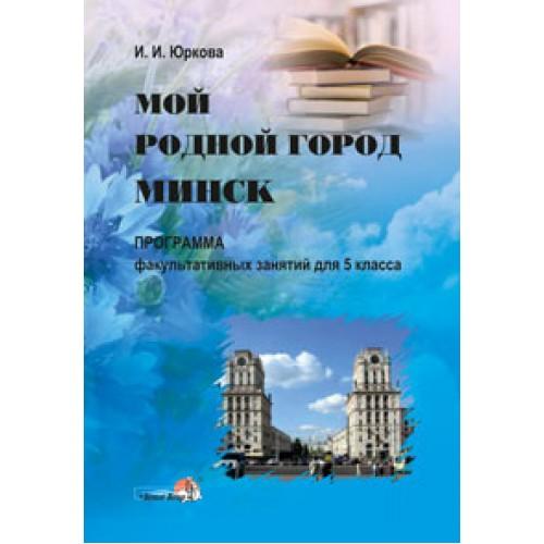 Мой родной город Минск: программа факультативных занятий для 5 класса