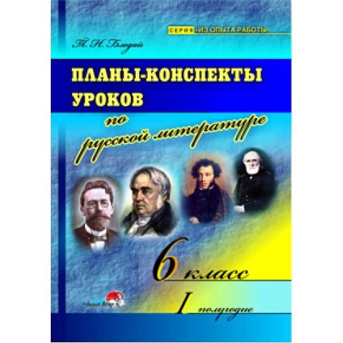 Планы-конспекты уроков по русской литературе. 6 класс (I полугодие)