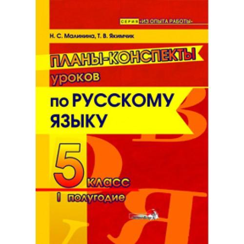 Планы-конспекты уроков по русскому языку. 5 класс (I полугодие)