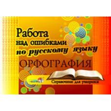 Работа над ошибками по русскому языку. Орфография