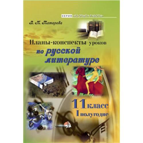 Планы-конспекты уроков по русской литературе. 11 класс (I полугодие)