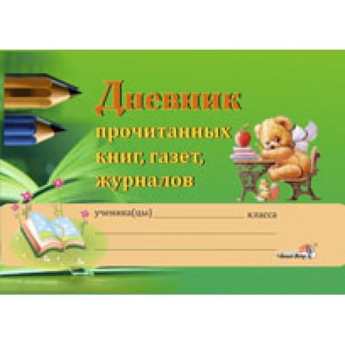 Дневник прочитанных книг, газет, журналов