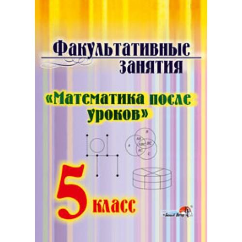 """Факультативные занятия """"Математика после уроков"""". 5 класс : пособие для учащихся"""