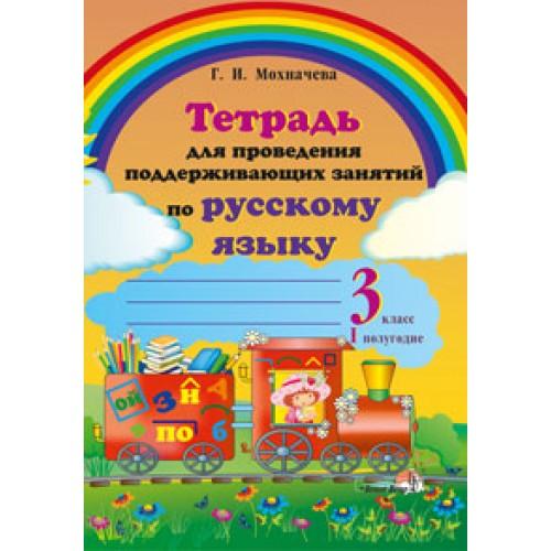 Тетрадь для проведения поддерживающих занятий по русскому языку. 3 класс. (I полугодие)