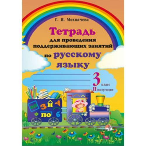 Тетрадь для проведения поддерживающих занятий по русскому языку. 3 класс. (II полугодие)