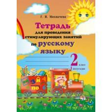 Тетрадь для проведения стимулирующих занятий по русскому языку. 2 класс (I полугодие)