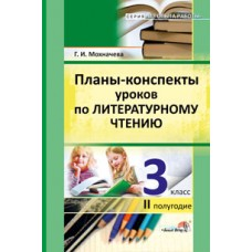 Планы-конспекты уроков по литературному чтению. 3 класс (II полугодие)