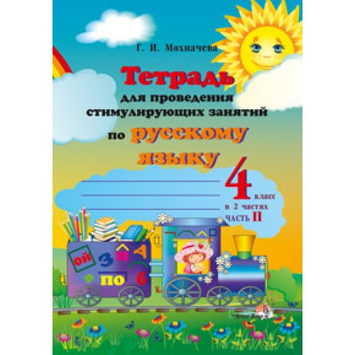 Тетрадь для проведения стимулирующих занятий по русскому языку. 4 класс: в 2 частях. Часть 2
