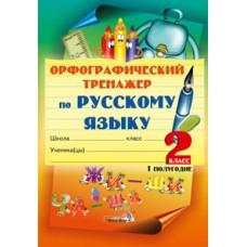 Орфографический тренажер по русскому языку. 2 класс (I полугодие)