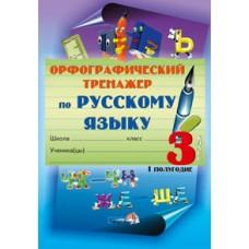 Орфографический тренажер по русскому языку. 3 класс (I полугодие)