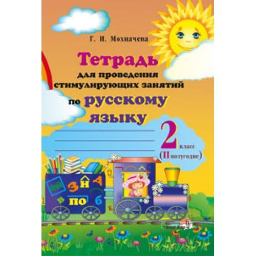 Тетрадь для проведения стимулирующих занятий по русскому языку. 2 класс (II полугодие)
