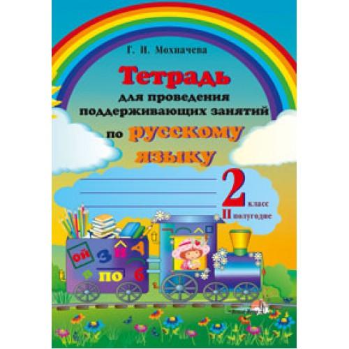 Тетрадь для проведения поддерживающих занятий по русскому языку. 2 класс (II полугодие)
