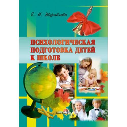 Психологическая подготовка детей к школе