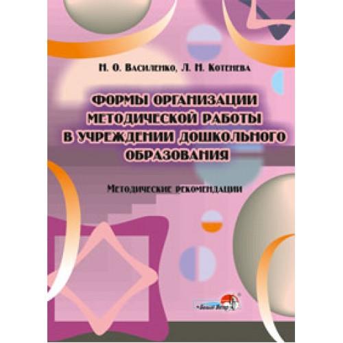 Формы организации методической работы в учреждении дошкольного образования