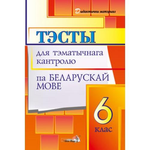 Тэсты для тэматычнага кантролю па беларускай мове. 6 клас