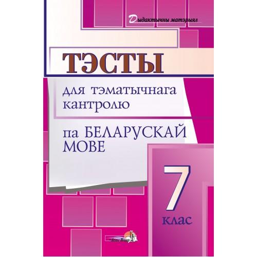 Тэсты для тэматычнага кантролю па беларускай мове. 7 клас