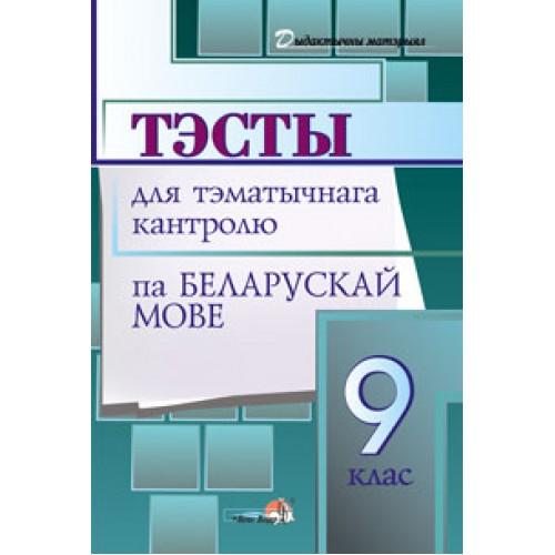 Тэсты для тэматычнага кантролю па беларускай мове. 9 клас