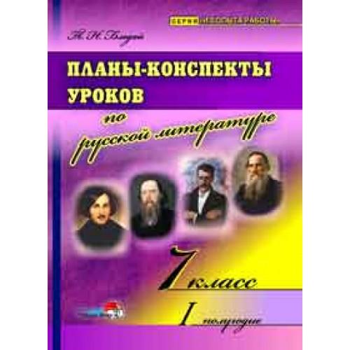Планы-конспекты уроков по русской литературе. 7 класс (I полугодие)