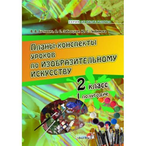 Планы-конспекты уроков по изобразительному искусству. 2 класс (I полугодие)