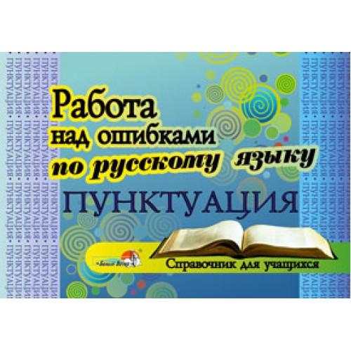 Работа над ошибками по русскому языку. Пунктуация