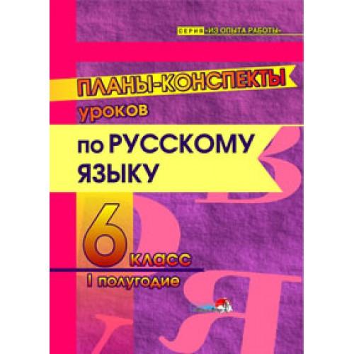 Планы-конспекты уроков по русскому языку. 6 класс (I полугодие)