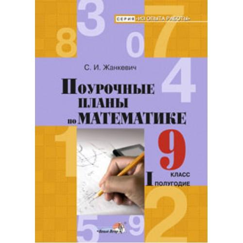 Поурочные планы по математике. 9 класс (I полугодие)