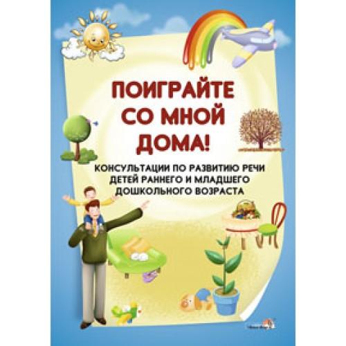 Поиграйте со мной дома!: Консультации по развитию речи детей раннего и младшего дошкольного возраста