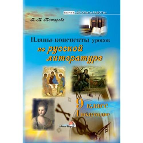 Планы-конспекты уроков по русской литературе. 9 класс (I полугодие)