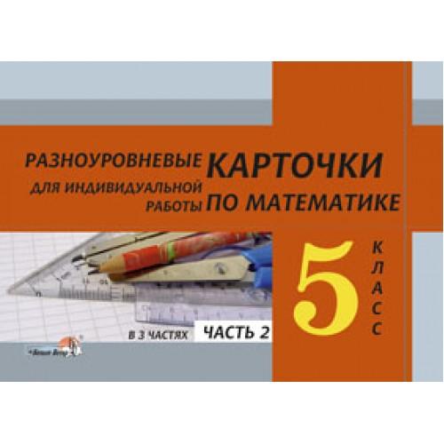 Разноур. карточки для индивид. работы по математике. 5 класс. В 3 ч. Ч. 2