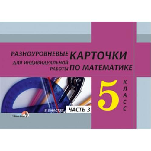 Разноуровневые карточки для индивидуальной работы по математике. 5 класс. В 3 ч. Ч. 3
