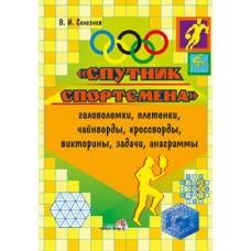 """""""Спутник спортсмена"""": кроссворды, головоломки, викторины..."""