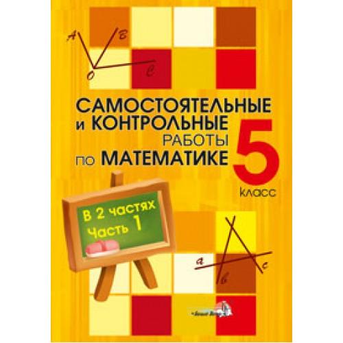 Самостоятельные и контрольные работы по математике. 5 класс : в 2 ч. Ч. 1