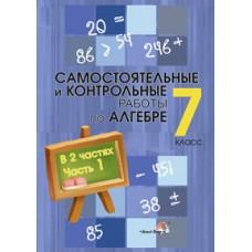 Самостоятельные и контрольные работы по алгебре. 7 класс : В 2 частях. Часть 1