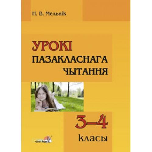 Урокі пазакласнага чытання. 3—4 класы