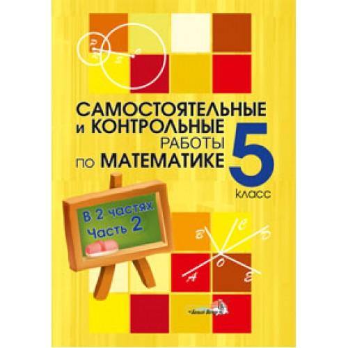 Самостоятельные и контрольные работы по математике. 5 класс : в 2 ч. Ч. 2