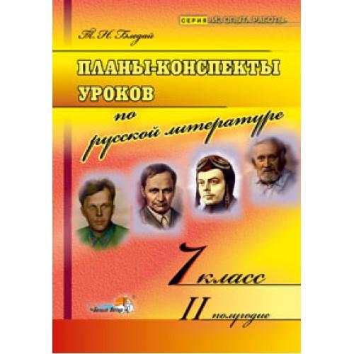 Планы-конспекты уроков по русской литературе. 7 класс (II полугодие)