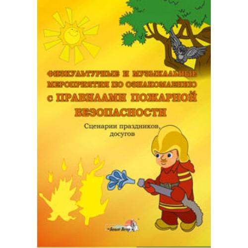 Физкультурные и музыкальные мероприятия по ознакомлению с правилами пожарной безопасности: сценарии праздников, досугов