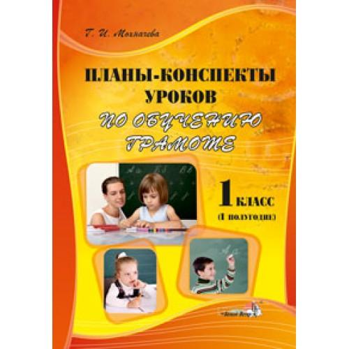 Планы-конспекты уроков по обучению грамоте. 1 класс (I полугодие)