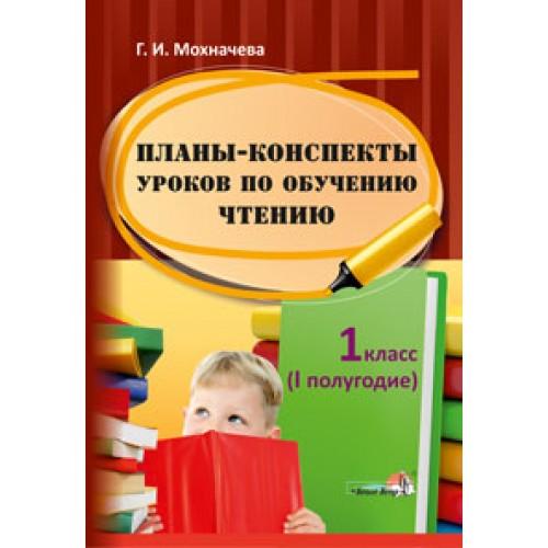 Планы-конспекты уроков по обучению чтению. 1 класс (I полугодие)