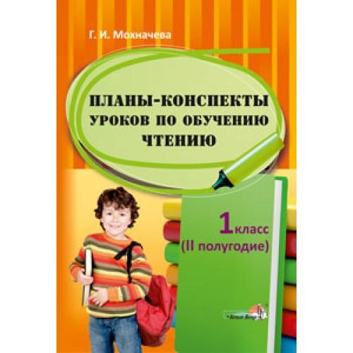 Планы-конспекты уроков по обучению чтению. 1 класс (II полугодие)
