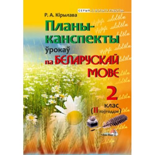 Планы-канспекты ўрокаў па бел. мове. 2 клас (II паўгоддзе)