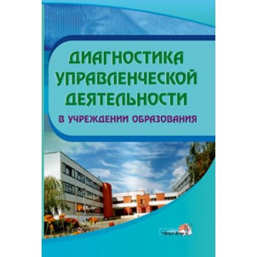 Диагностика управленческой деятельности в учреждении образования