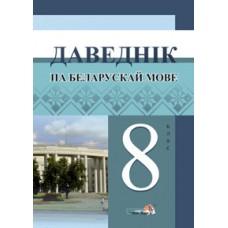 Даведнік па беларускай мове. 8 клас