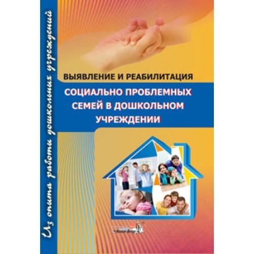 Выявление и реабилитация социально проблемных семей в дошкольном учреждении