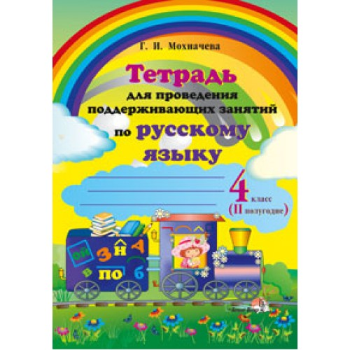 Тетрадь для проведения поддерживающих занятий по русскому языку. 4 класс (II полугодие)