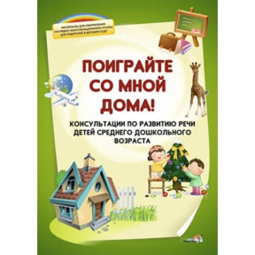 Поиграйте со мной дома!: консультации по развитию речи детей среднего дошкольного возраста