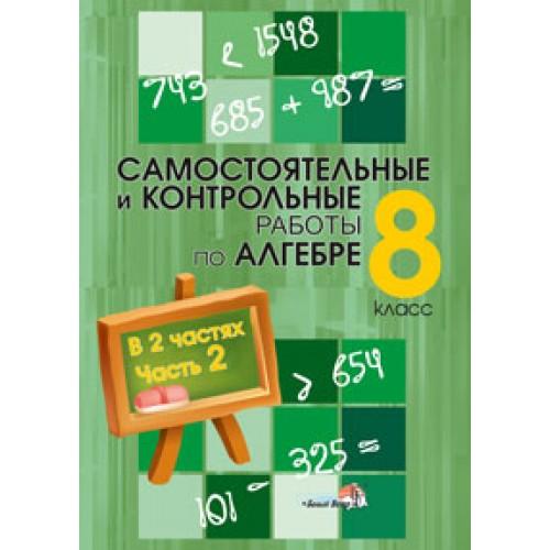 Самостоятельные и контрольные работы по алгебре. 8 класс: В 2 ч. Ч. 2
