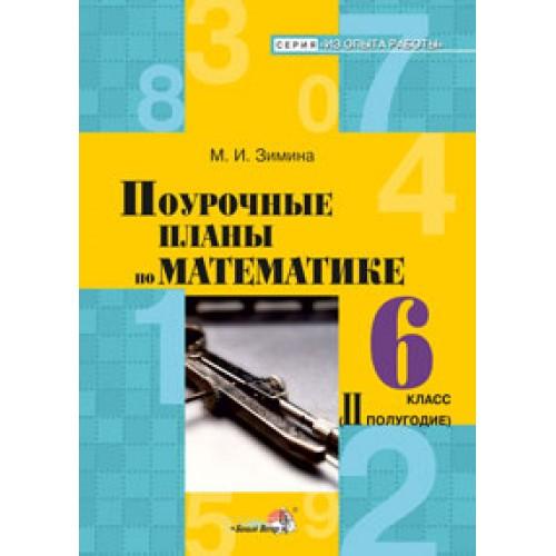 Поурочные планы по математике. 6 класс (II полугодие)